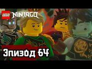 Путь домой - Эпизод 64 - LEGO Ninjago