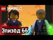 Клубок змей - Эпизод 66 - LEGO Ninjago - Полные Эпизоды