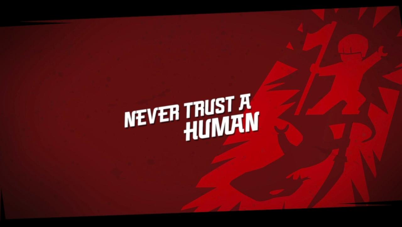 Никогда не верь человеку