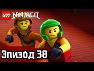 Ниндзя-ролл - Эпизод 38 - LEGO Ninjago