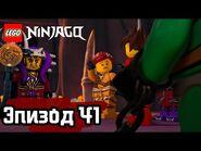 Забытый элемент - Эпизод 41 - LEGO Ninjago