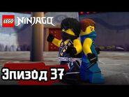 Противники - Эпизод 37 - LEGO Ninjago