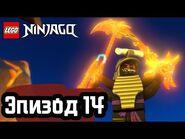 И настанет тьма - Эпизод 14 - LEGO Ninjago