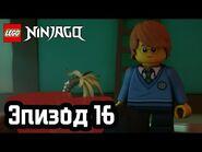 ДВОЙНЫЕ НЕПРИЯТНОСТИ - Эпизод 16 - LEGO Ninjago