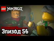 Враг общества номер один - Эпизод 56 - LEGO Ninjago