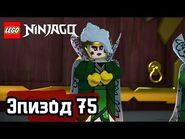 МАСКА ОБМАНА - Эпизод 75 - LEGO Ninjago - Полные Эпизоды