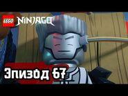 Время предателей - Эпизод 67 - LEGO Ninjago - Полные Эпизоды
