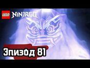 ИГРЫ МАСОК - Эпизод 81 - LEGO Ninjago - Полные Эпизоды