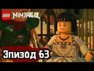 Операция «Земля» - Эпизод 63 - LEGO Ninjago