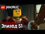 Изогнутая тропа - Эпизод 51 - LEGO Ninjago