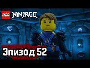 Смертельная опасность - Эпизод 52 - LEGO Ninjago