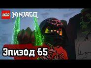 Руки времени - Эпизод 65 - LEGO Ninjago - Полные Эпизоды