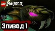 Возвращение змей - Эпизод 1 LEGO Ninjago Полные Эпизоды