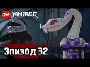 Кодовое имя «Арктурус» - Эпизод 32 - LEGO Ninjago - Полные Эпизоды