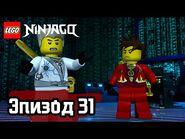 Войти в Дидживёрс - Эпизод 31 - LEGO Ninjago - Полные Эпизоды