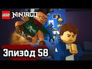 Восхождение «Злосчастья» - Эпизод 58 - LEGO Ninjago