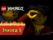 Ловушки и как с ними справиться - S1 Эпизод 5 - LEGO Ninjago- Секреты Запретного Кружитцу