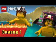 Утерянный потенциал - S1 Эпизод 1 - LEGO Ninjago- Секреты Запретного Кружитцу