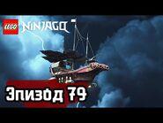 ВОПЛЬ ПОКОЙНИКА - Эпизод 79 - LEGO Ninjago - Полные Эпизоды