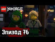 НЕФРИТОВАЯ ПРИЦЕССА - Эпизод 76 - LEGO Ninjago - Полные Эпизоды