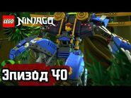 Заклинание - Эпизод 40 - LEGO Ninjago