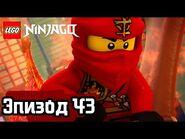Самый большой страх - Эпизод 43 - LEGO Ninjago