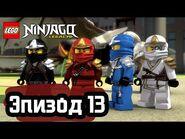 День Великого Поглотителя - Эпизод 13 - LEGO Ninjago - Полные Эпизоды