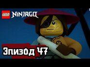 В Стиксе - Эпизод 47 - LEGO Ninjago