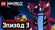 Змеиный укус - Эпизод 3 LEGO Ninjago Полные Эпизоды