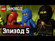 Банка с червями - Эпизод 5 - LEGO Ninjago - Полные Эпизоды