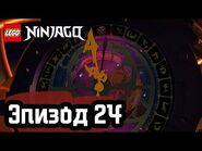 Последняя надежда - Эпизод 24 - LEGO Ninjago