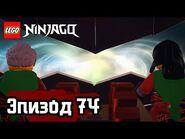 Затерянные во времени - Эпизод 74 - LEGO Ninjago - Полные Эпизоды