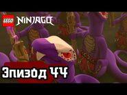 Галерея старейшин - Эпизод 44 - LEGO Ninjago