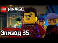 Приглашение - Эпизод 35 - LEGO Ninjago