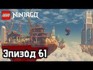 Мастера желаний - Эпизод 61 - LEGO Ninjago