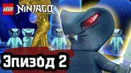 Дом - Эпизод 2 LEGO Ninjago Полные Эпизоды