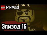 Пираты против ниндзя - Эпизод 15 - LEGO Ninjago