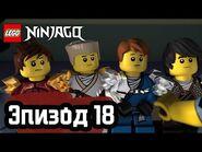 Детские игры - Эпизод 18 - LEGO Ninjago
