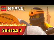 Трудное начало - S1 Эпизод 3 - LEGO Ninjago- Секреты Запретного Кружитцу