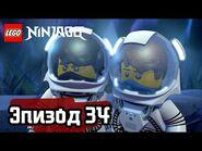 Титановый ниндзя - Эпизод 34 - LEGO Ninjago - Полные Эпизоды