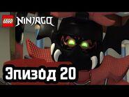 Каменное войско - Эпизод 20 - LEGO Ninjago