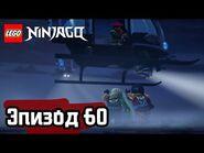 Ужин с Надаканом - Эпизод 60 - LEGO Ninjago