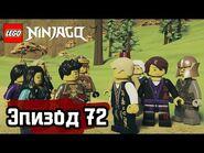 Выжидать и действовать - Эпизод 72 - LEGO Ninjago - Полные Эпизоды