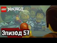 В заточении - Эпизод 57 - LEGO Ninjago