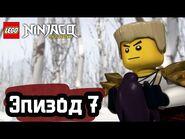 Тик-так - Эпизод 7 - LEGO Ninjago - Полные Эпизоды