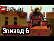 Король змея - Эпизод 6 - LEGO Ninjago - Полные Эпизоды