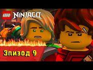Бессилие - S1 Эпизод 9 - LEGO Ninjago- Секреты Запретного Кружитцу