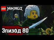 МОЛЧАЛИВЫЙ - Эпизод 80 - LEGO Ninjago - Полные Эпизоды