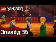 Останется только один - Эпизод 36 - LEGO Ninjago