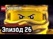 Рождение мастера Кружитцу - Эпизод 26 - LEGO Ninjago